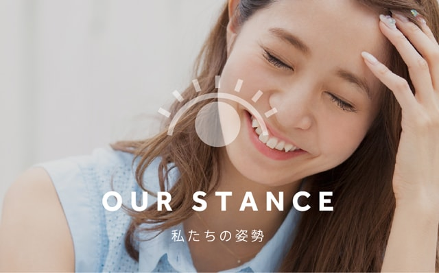 OUR STANCE 私たちの姿勢